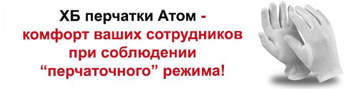 Перчатки Манипула Атом ТТ-44